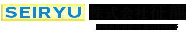 足場工事・空港整備は静岡県沼津市の(株)征龍